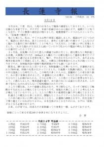 長蓮寺報No.16