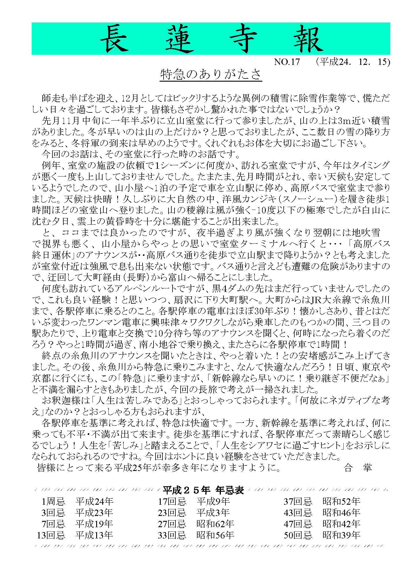 長蓮寺報No.17