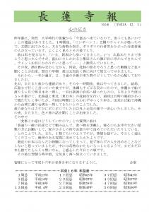 長蓮寺報No.8