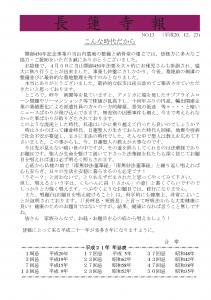 長蓮寺報No.13