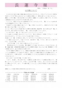 長蓮寺報No.6
