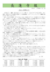 長蓮寺報No.11