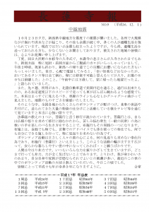 長蓮寺報No.9