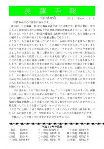 長蓮寺報No.2
