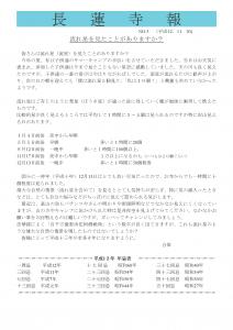 長蓮寺報No.5