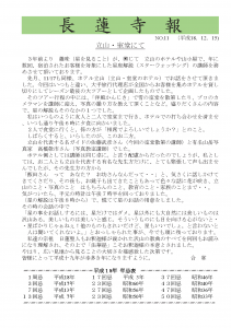 長蓮寺報No.10