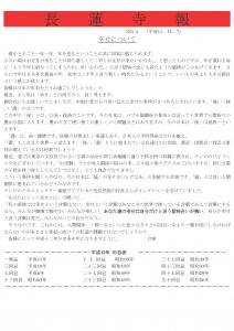 長蓮寺報No.4