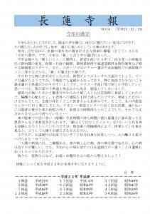 長蓮寺報No.14