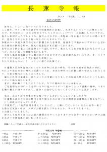 長蓮寺報No.3