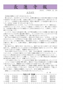 長蓮寺報No.12