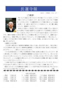 長蓮寺報No.1