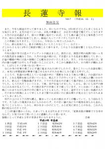 長蓮寺報No.7