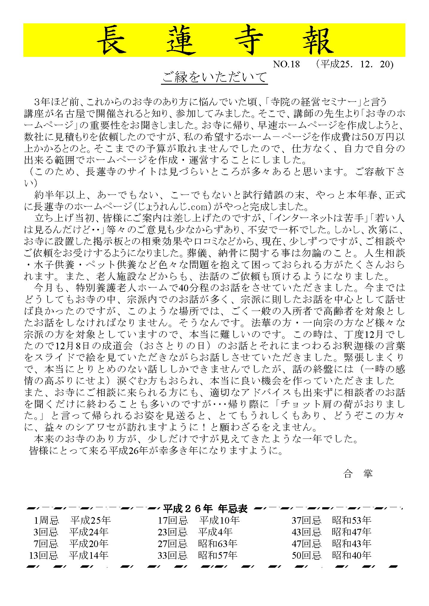 長蓮寺報No.18