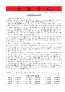 長蓮寺報No.15
