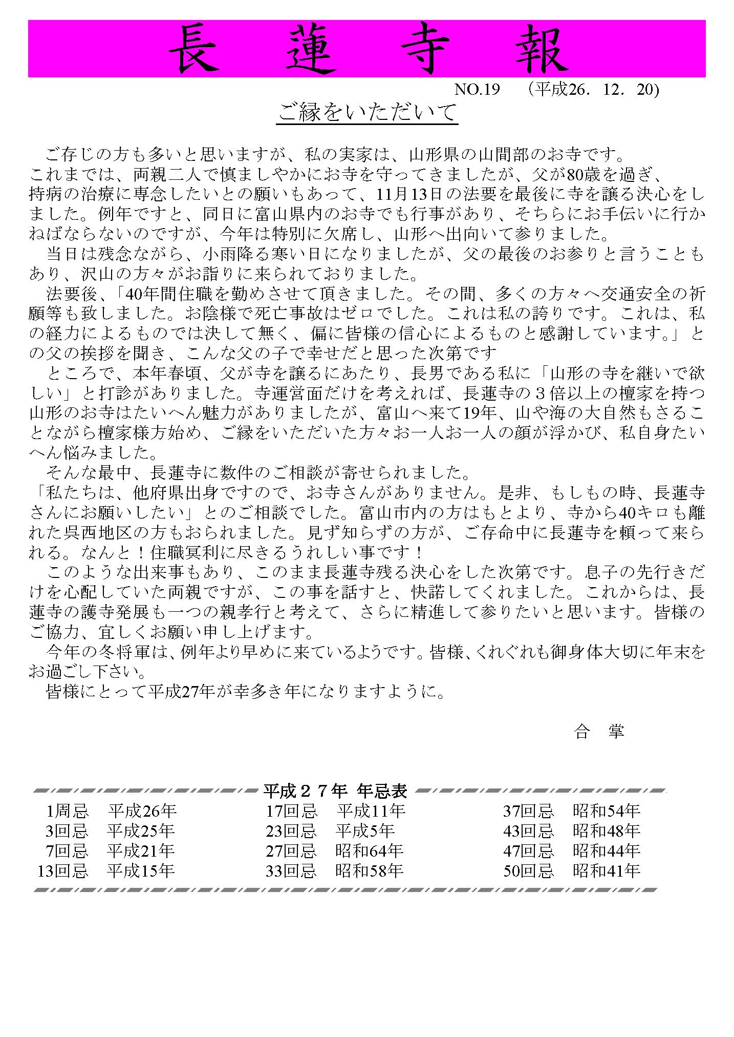 長蓮寺報No.19