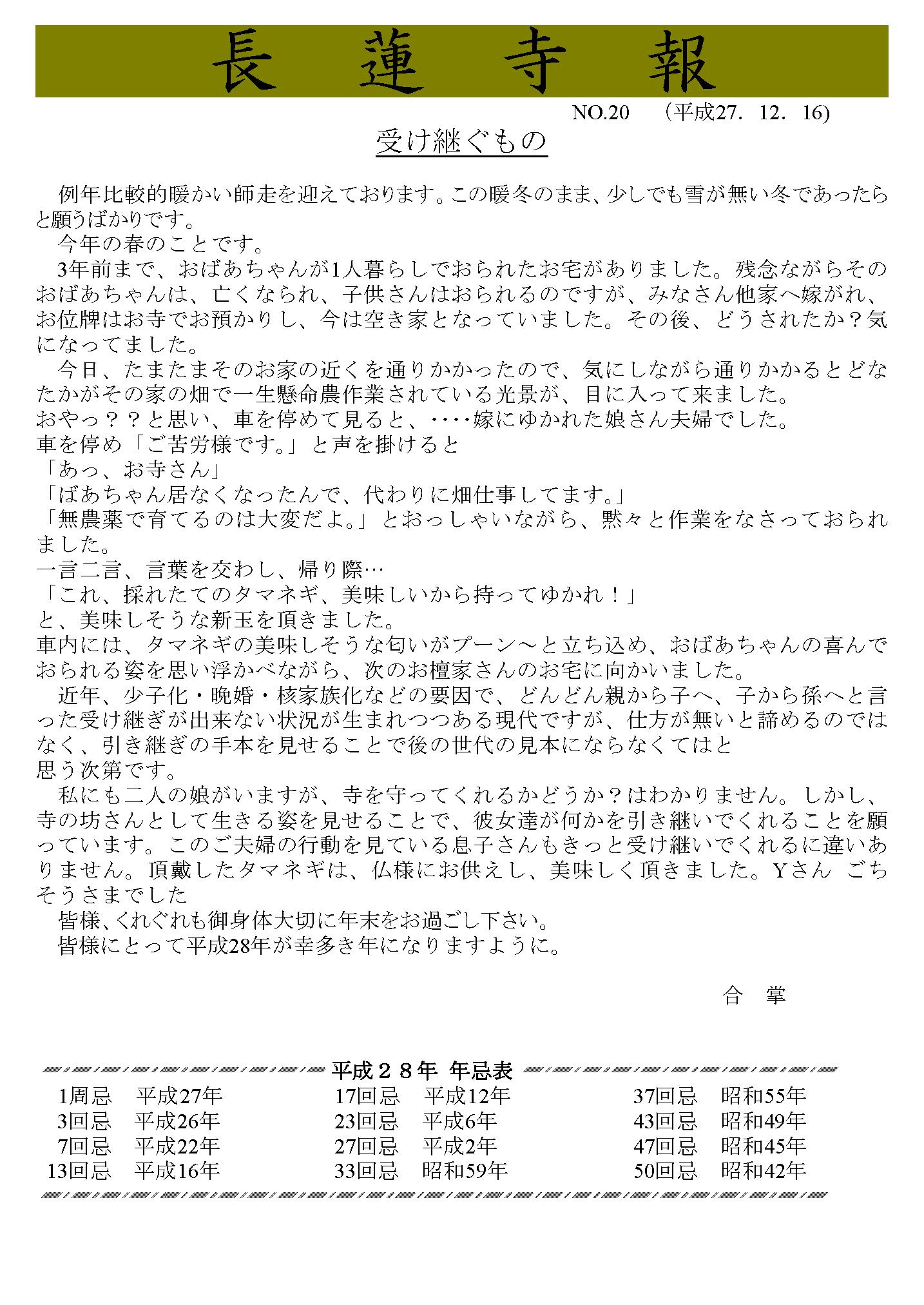 長蓮寺報No.20